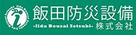 飯田防災設備ホームページ
